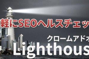 Googleクローム拡張機能「Lighthouse」