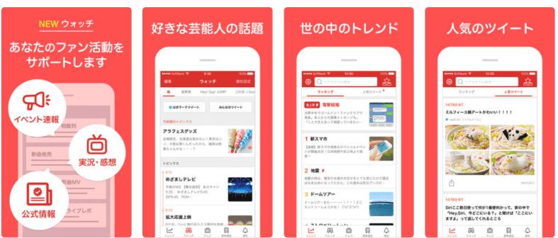 ヤフーリアルタイム検索アプリ、スクリーンショット