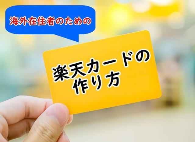 海外在住者の楽天カードの作り方