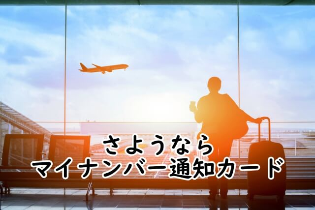 海外転出時はマイナンバ通知カードは返却の義務あり