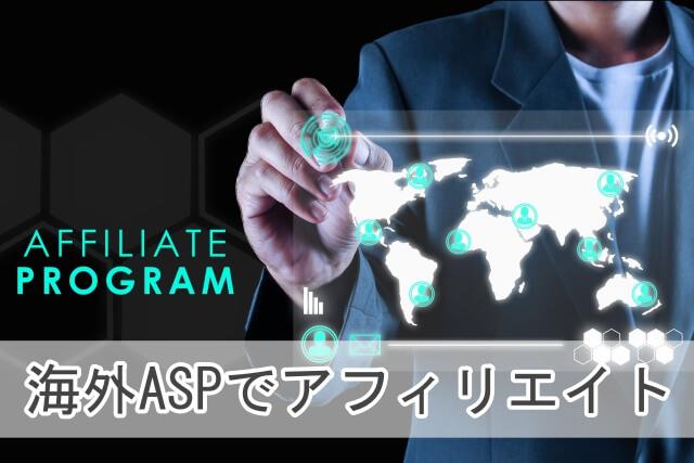海外ASPを利用した海外在住アフィリエイト