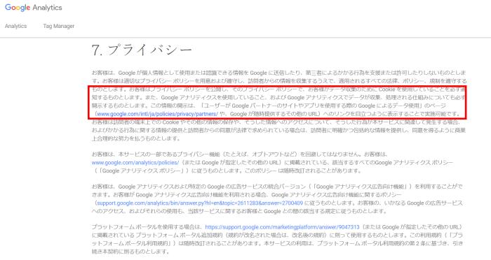 Googleアナリティクスプライバシーポリシー