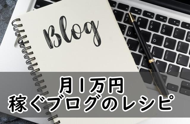 月1万円アドセンスで稼ぐブログのレシピ