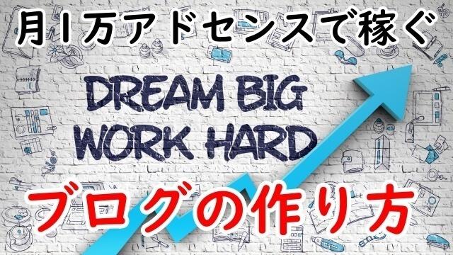 アドセンスで月1万円稼ぐブログの作り方