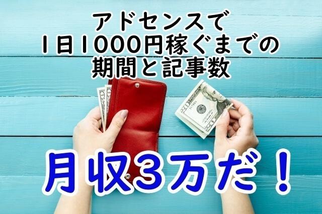 アドセンス1日1000円で月収3万円