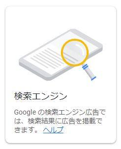 アドセンス広告検索エンジン
