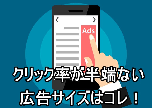 クリック率が高いアドセンス広告のサイズ