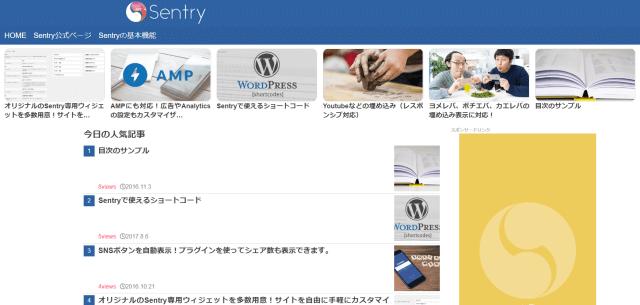 無料Wordpressテンプレート、Sentry