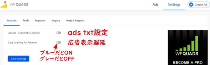 WP QUADSの広告設置方法WP QUADSの、Ads.txt設定