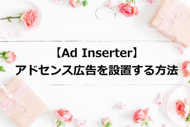 Ad Inserterで任意の場所にアドセンス広告を設置する方法
