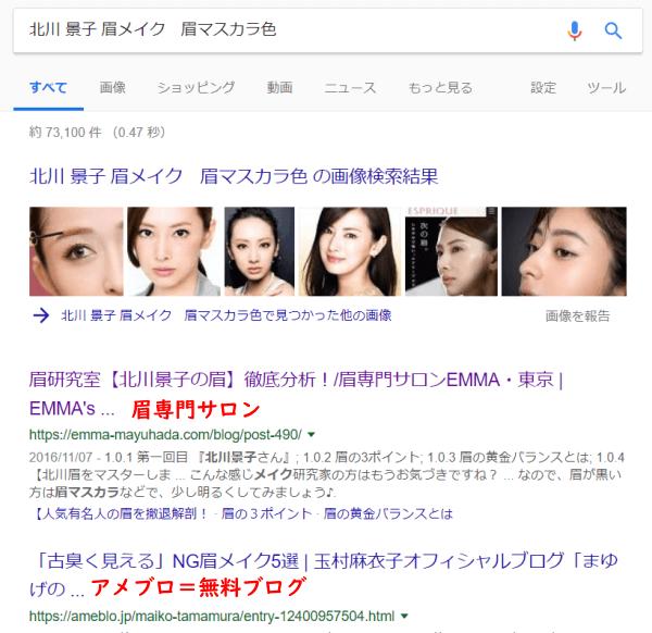北川景子眉メイク