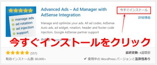 プラグインAdvanced Ads