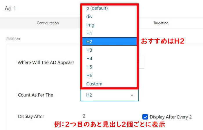 WP QUADSの広告設置方法、見出しタグ後