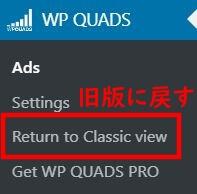 新バージョンのWP QUADSから旧版のClassic Viewへ戻す方法