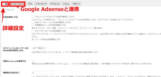 Advanced Ads設定