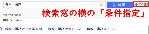 Yahoo!条件指定