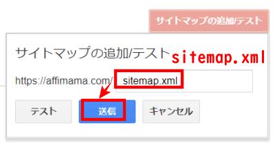 サイトマップXML追加