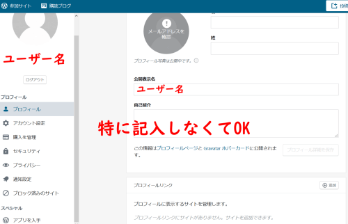 WordpressComアカウント
