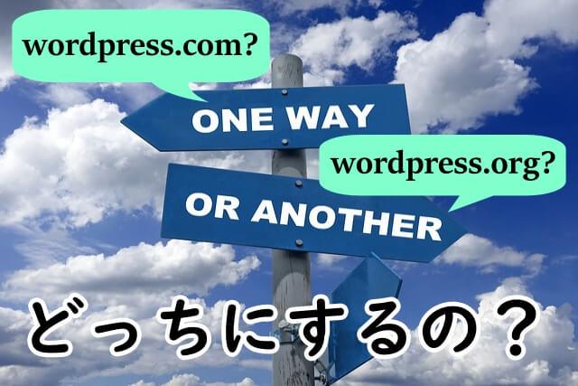 Wordpress.comかWordpress.orgか