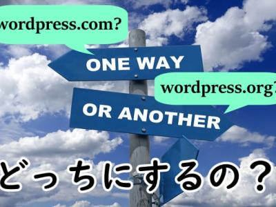 Wordpress.comかWordpress.orgか