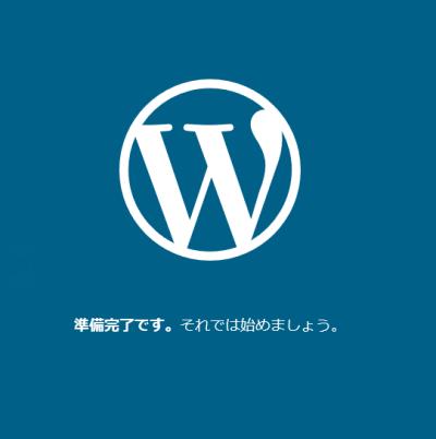 Wordpress.com登録完了