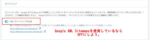 JetpackXMLサイトマップ設定