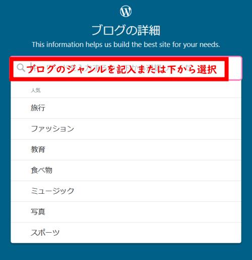 Wordpress.com登録ジャンル選択