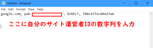 Notepadでads.txtのファイルを作成するを