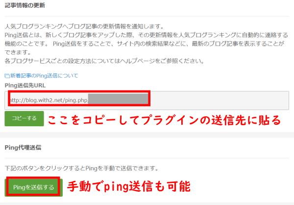 ブログランキングping送信先設定