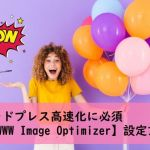 EWWW Image Optimizer設定方法