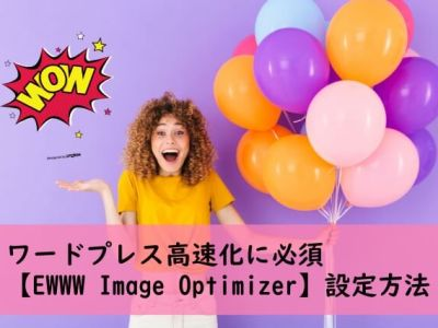 EWWW Image Optimizer設定方法