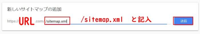 サーチコンソールXML Sitemaps設定