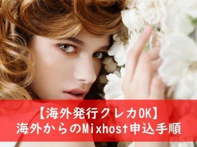 Mixhost海外からの申込