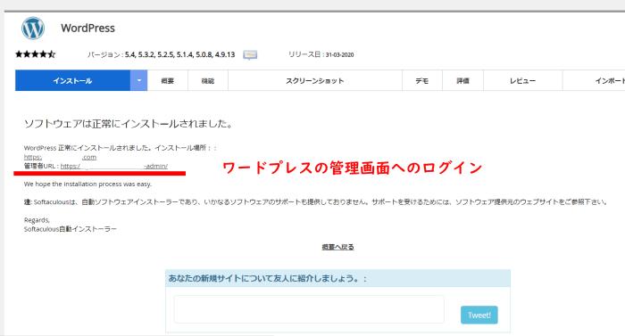 Mixhostワードプレスインストール