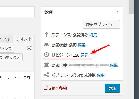 WordPressのリビジョン削除とデータベース自動最適化プラグイン!【Optimize Database after Deleting Revisions 設定方法】