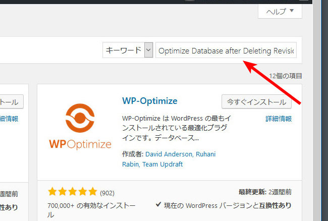 Optimize Database after Deleting Revisionsの設定方法