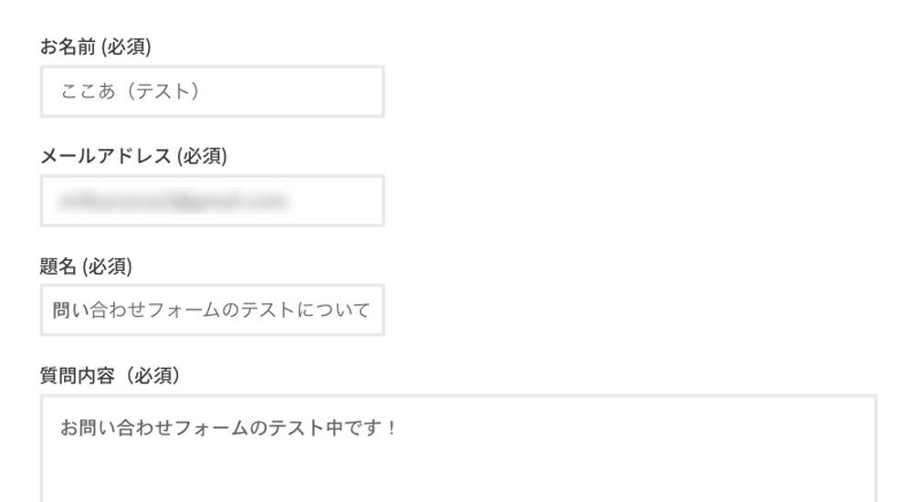 contactform7動作確認