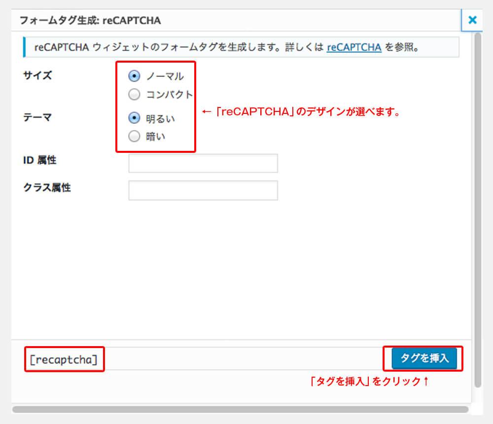 reCAPTCHA設定