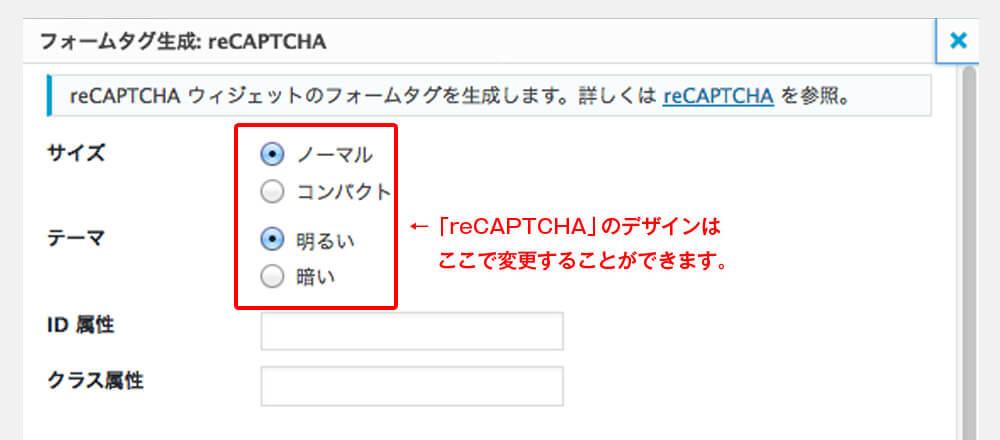 reCAPTCHAデザイン変更