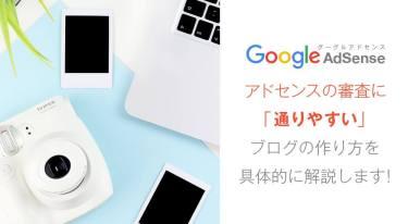 Googleアドセンスの審査に通るブログの作り方を分かりやすく解説します!