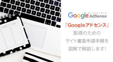 Googleアドセンスの申請方法と手順をシンプルに解説!
