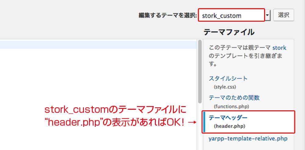 子テーマheader.php確認画面
