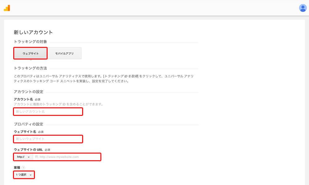 Googleアナリティクス登録画面