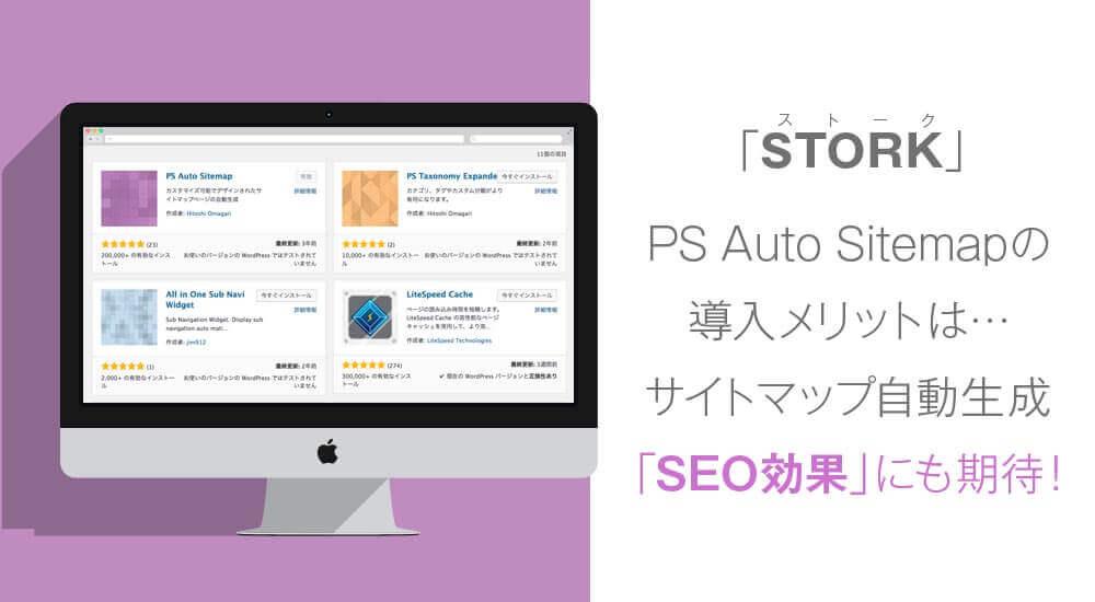 PS Auto Sitemapの導入メリット