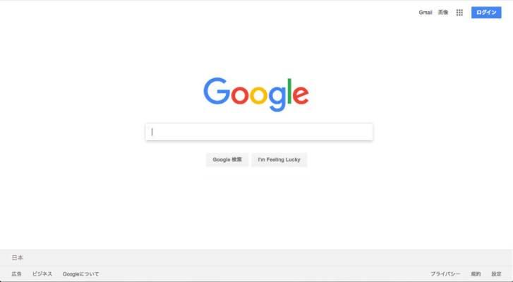Googleトップページ