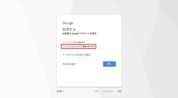 Gmailアカウント入力画面