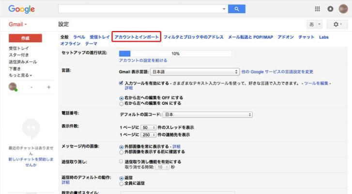 Gmailアカウント設定画面