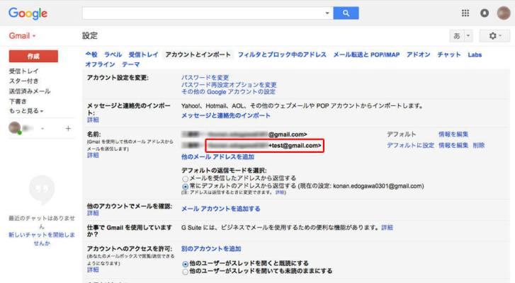 Gmailアカウント追加画面