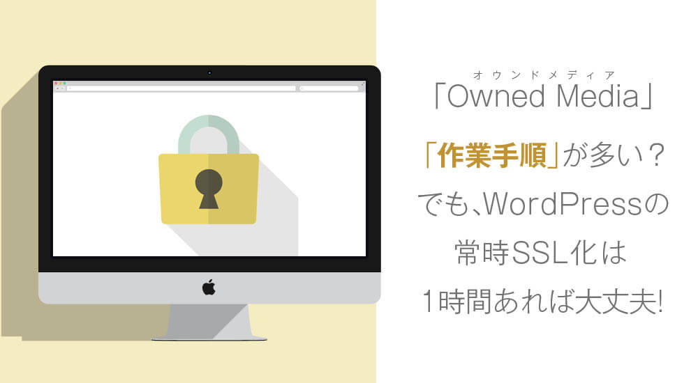 WordPress常時SSL化(https化)の流れ