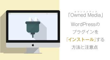 【図解】WordPressのプラグインをインストールする方法と注意点
